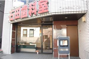 東京神楽坂 石田診察室